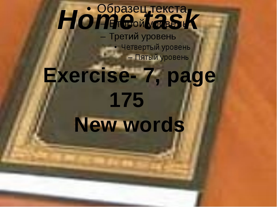 Home task Exercise- 7, page 175 New words