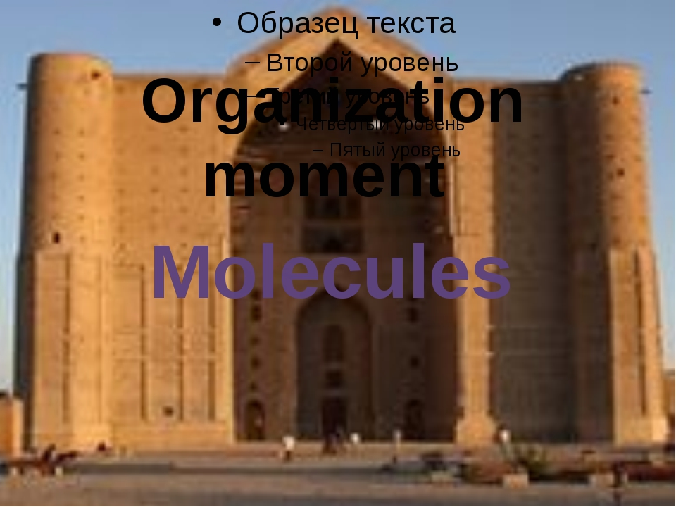 Organization moment Molecules