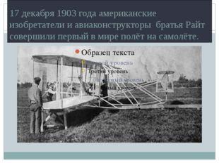 17 декабря 1903 года американские изобретатели и авиаконструкторы братья Райт