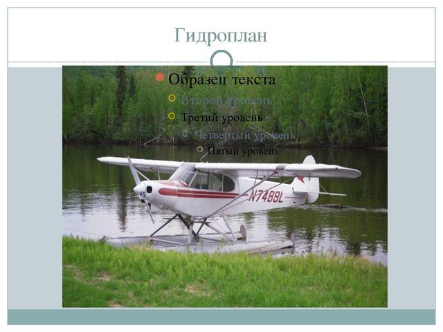 Гидроплан