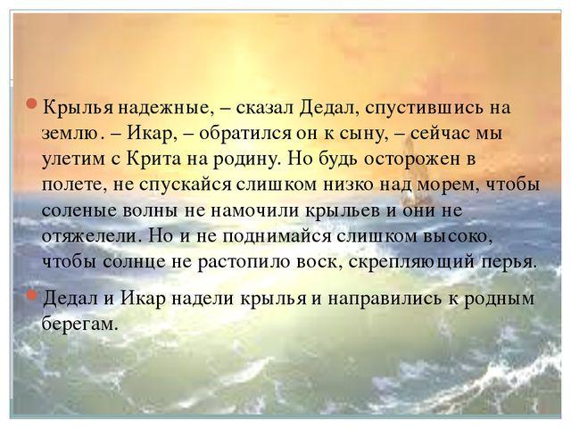 Крылья надежные, – сказал Дедал, спустившись на землю. – Икар, – обратился о...
