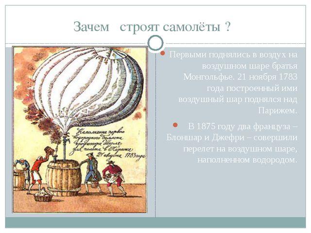 Зачем строят самолёты ? Первыми поднялись в воздух на воздушном шаре братья М...