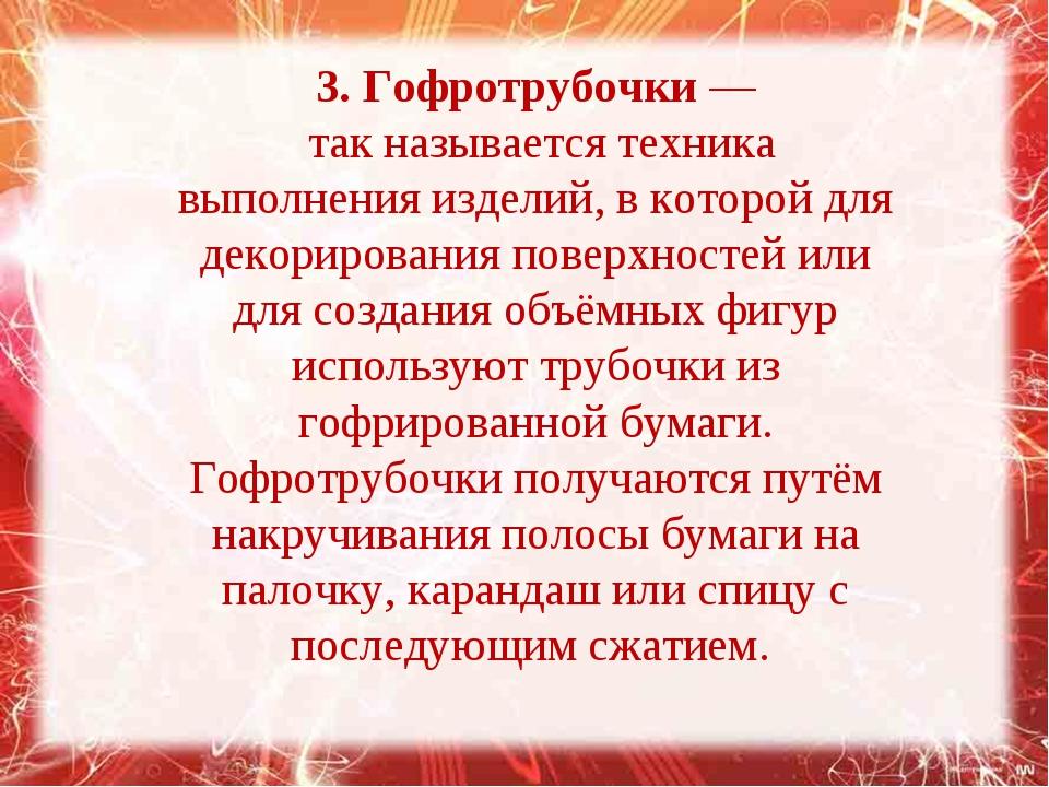 3. Гофротрубочки — так называется техника выполнения изделий, в которой для д...