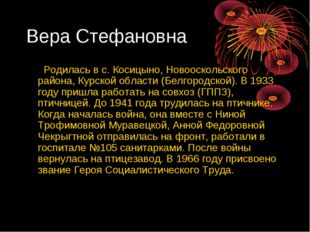 Вера Стефановна Родилась в с. Косицыно, Новооскольского района, Курской облас