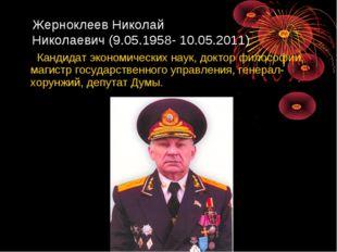 Жерноклеев Николай Николаевич (9.05.1958- 10.05.2011) Кандидат экономических