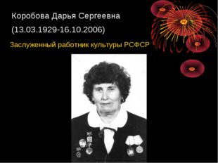 Коробова Дарья Сергеевна (13.03.1929-16.10.2006) Заслуженный работник культур