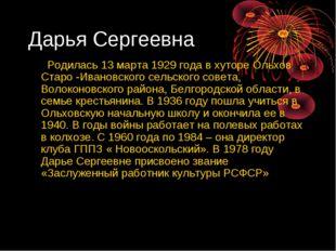 Дарья Сергеевна Родилась 13 марта 1929 года в хуторе Ольхов Старо -Ивановског