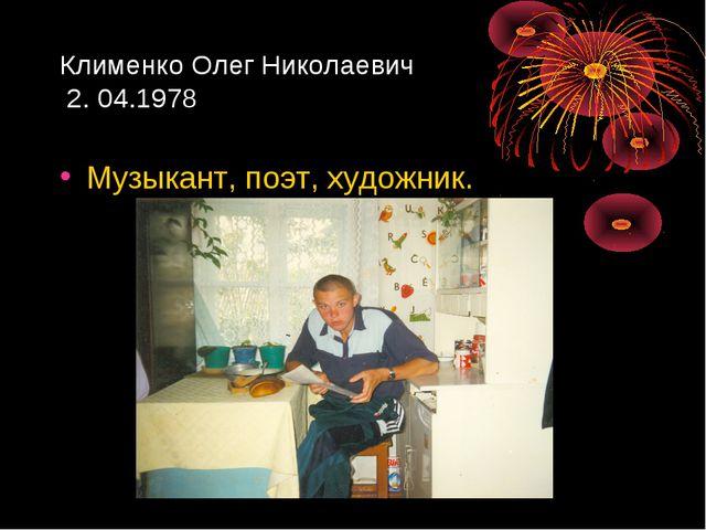 Клименко Олег Николаевич 2. 04.1978 Музыкант, поэт, художник.