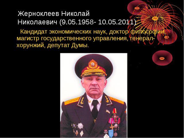 Жерноклеев Николай Николаевич (9.05.1958- 10.05.2011) Кандидат экономических...