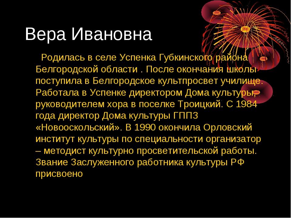 Вера Ивановна Родилась в селе Успенка Губкинского района Белгородской области...