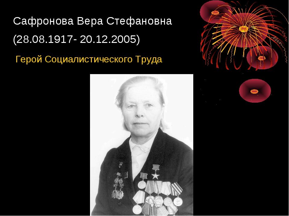 Сафронова Вера Стефановна (28.08.1917- 20.12.2005) Герой Социалистического Тр...