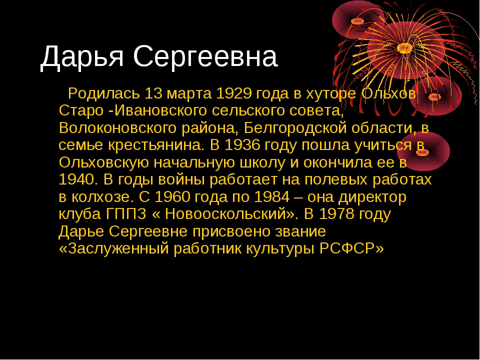 Дарья Сергеевна Родилась 13 марта 1929 года в хуторе Ольхов Старо -Ивановског...