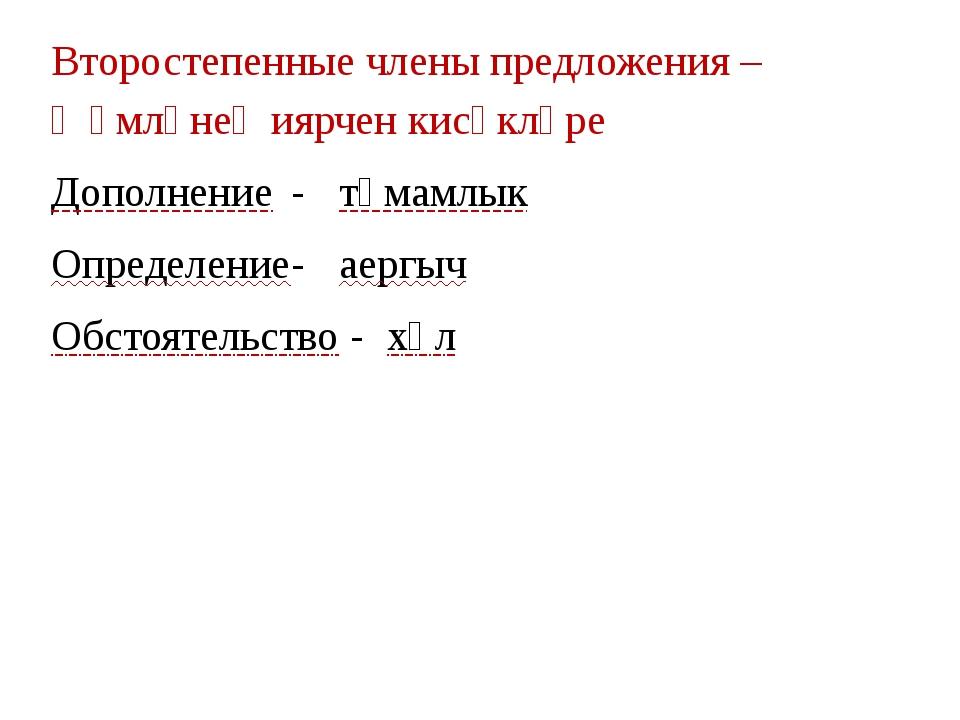 Второстепенные члены предложения – җөмләнең иярчен кисәкләре Дополнение-тәм...