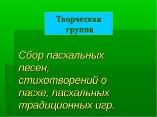 Творческая группа Сбор пасхальных песен, стихотворений о пасхе, пасхальных тр