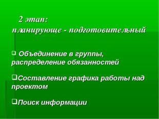2 этап: планирующе - подготовительный Объединение в группы, распределение об