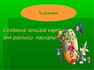 Создание эскизов картинок для росписи пасхальных яиц Художники