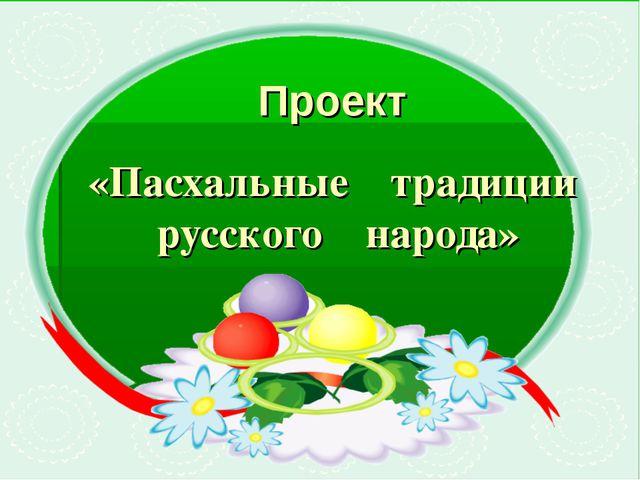 Проект «Пасхальные традиции русского народа»