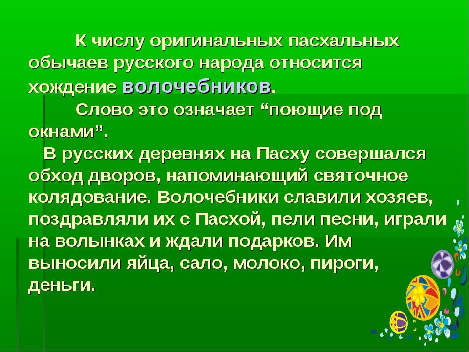 К числу оригинальных пасхальных обычаев русского народа относится хождение в...