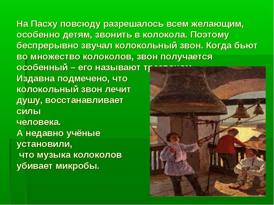 На Пасху повсюду разрешалось всем желающим, особенно детям, звонить в колоко...