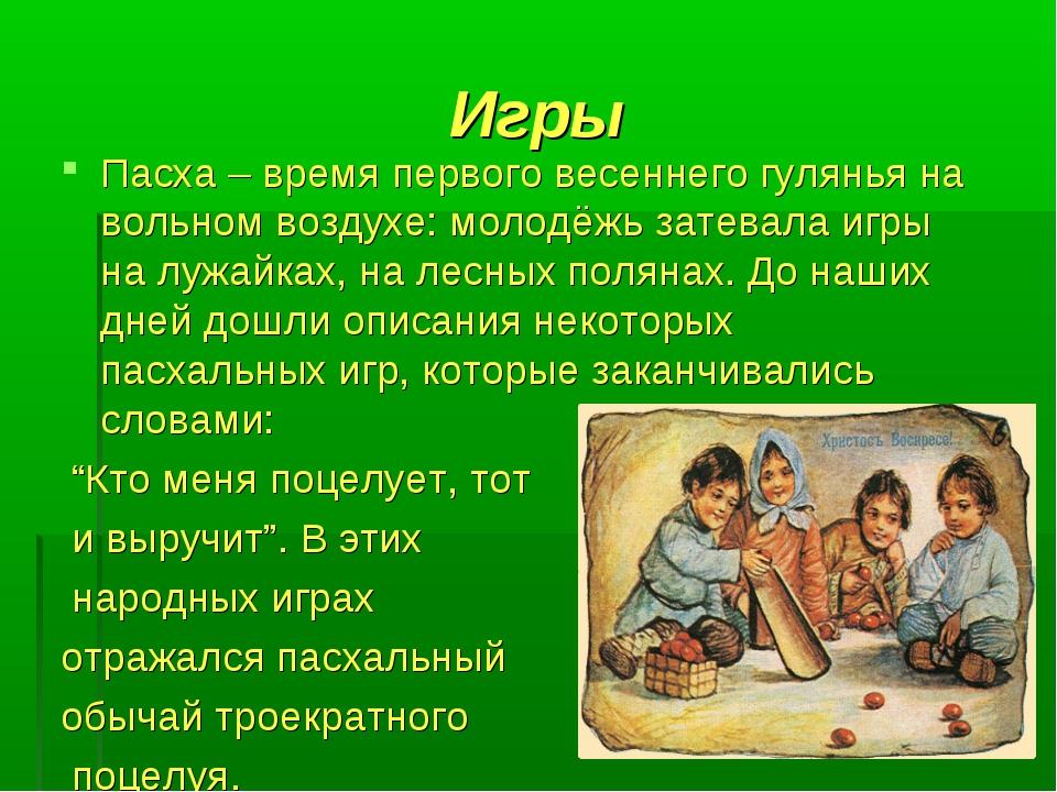 Игры Пасха – время первого весеннего гулянья на вольном воздухе: молодёжь зат...