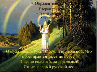 Откуда вышла Русь? С земли привольной, Что простирается здесь до небес. И веч