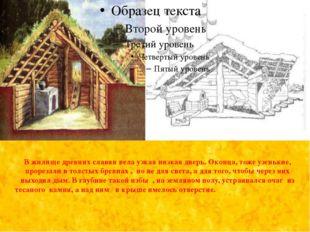 В жилище древних славян вела узкая низкая дверь. Оконца, тоже узенькие, прор