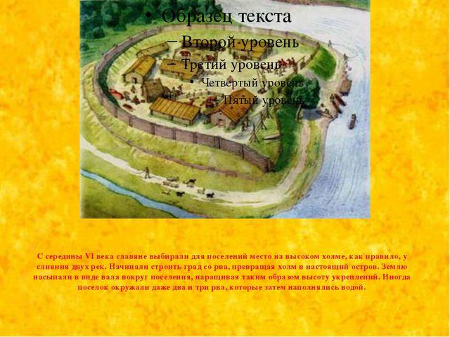 С середины VI века славяне выбирали для поселений место на высоком холме, как...