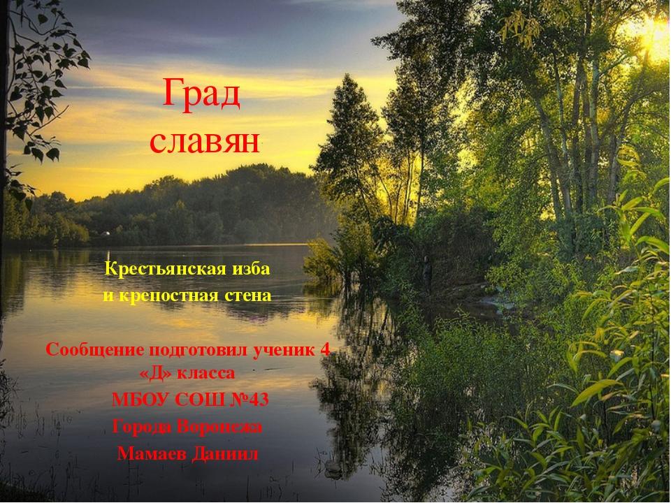 Град славян Крестьянская изба и крепостная стена Сообщение подготовил ученик...