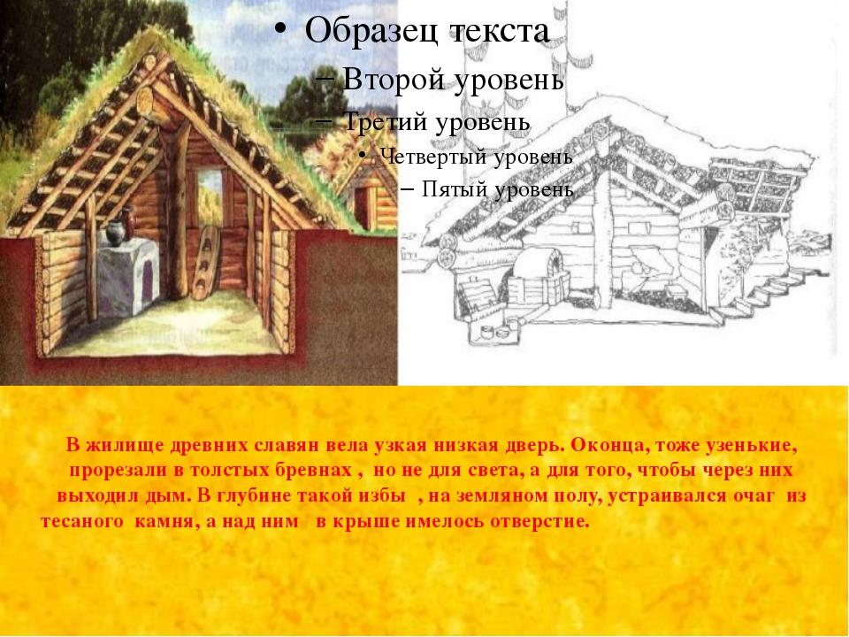 В жилище древних славян вела узкая низкая дверь. Оконца, тоже узенькие, прор...