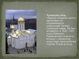 Троицкий собор — главный соборный храм и древнейшее из сохранившихся сооружен