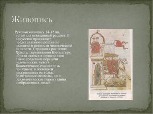 Русская живопись 14-15 вв. испытала невиданный расцвет. В искусство проникаю