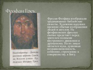 Фрески Феофана изображали традиционные библейские сюжеты. Художник нарушил п