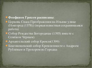 Феофаном Греком расписаны: Церковь Спаса Преображения на Ильине улице (Новгор