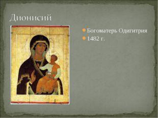 Богоматерь Одигитрия 1482 г.