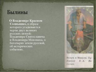 О Владимире Красном Солнышко, в образе которого угадываются черты двух велик