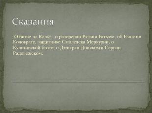 О битве на Калке , о разорении Рязани Батыем, об Евпатии Коловрате, защитник