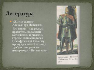 «Житие святого Александра Невского». Его герой – идеальный правитель, подобны