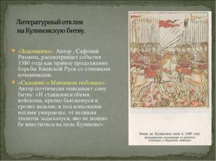 «Задонщина». Автор , Сафоний Рязанец, рассматривает события 1380 года как пря