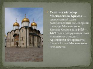 Успе́нский собор Московского Кремля— православный храм, расположенный на Соб