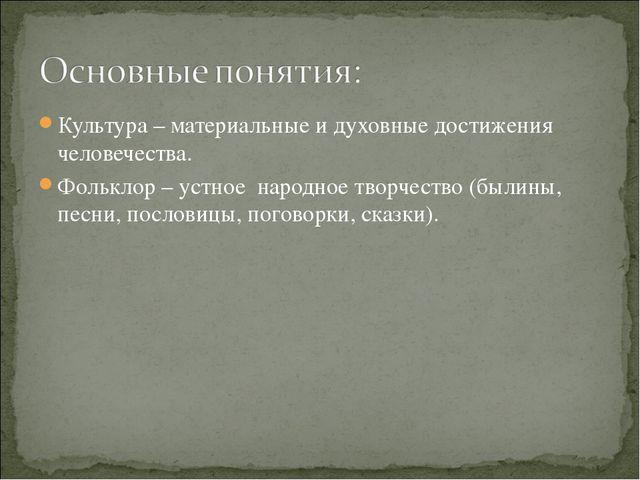Культура – материальные и духовные достижения человечества. Фольклор – устное...