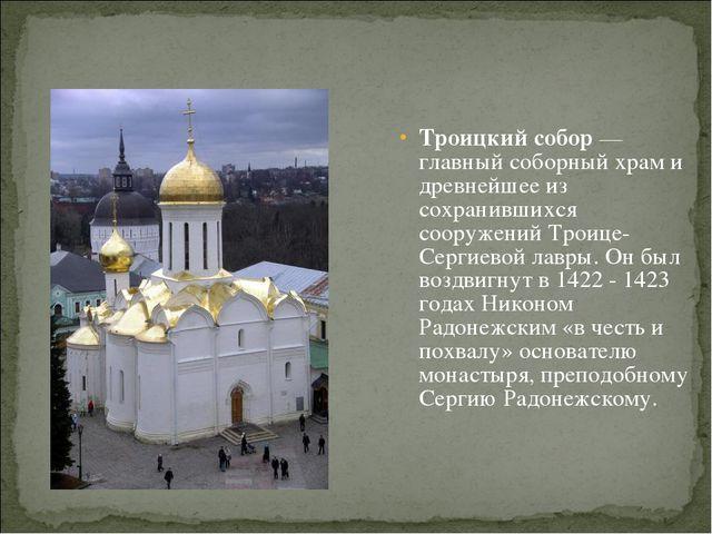 Троицкий собор — главный соборный храм и древнейшее из сохранившихся сооружен...