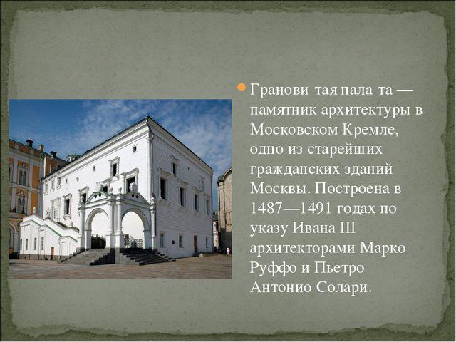Гранови́тая пала́та — памятник архитектуры в Московском Кремле, одно из старе...