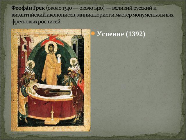 Успение (1392)