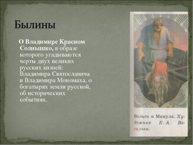 О Владимире Красном Солнышко, в образе которого угадываются черты двух велик...