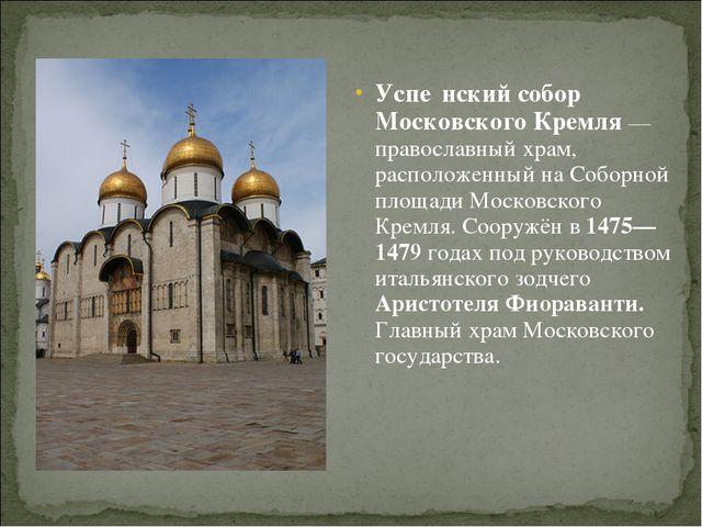 Успе́нский собор Московского Кремля— православный храм, расположенный на Соб...