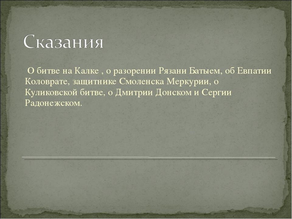 О битве на Калке , о разорении Рязани Батыем, об Евпатии Коловрате, защитник...