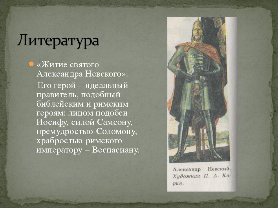 «Житие святого Александра Невского». Его герой – идеальный правитель, подобны...