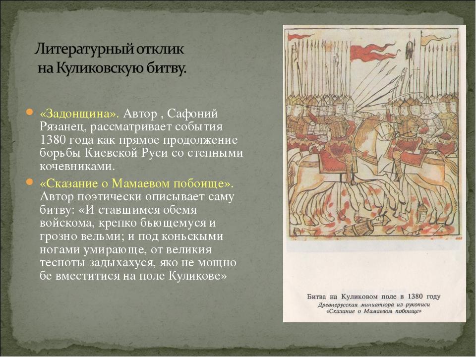 «Задонщина». Автор , Сафоний Рязанец, рассматривает события 1380 года как пря...