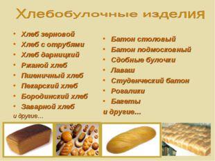 Хлеб зерновой  Хлеб зерновой  Хлеб с отрубями Хлеб дарницкий Ржаной хлеб