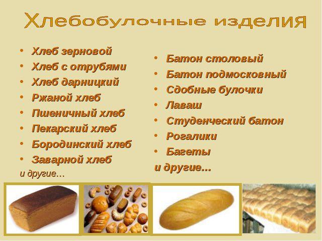 Хлеб зерновой  Хлеб зерновой  Хлеб с отрубями Хлеб дарницкий Ржаной хлеб...